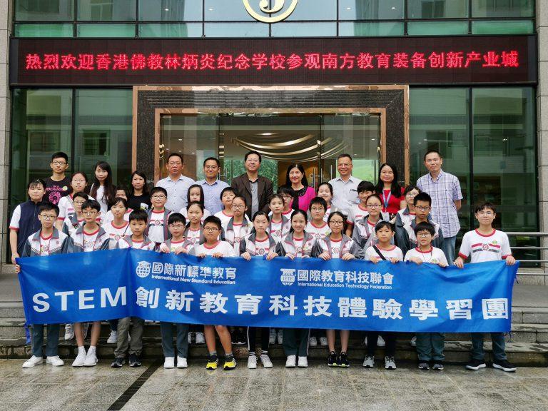 香港林炳炎佛教學校到南教城研學之旅