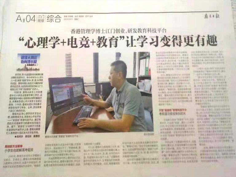 南方日報專訪